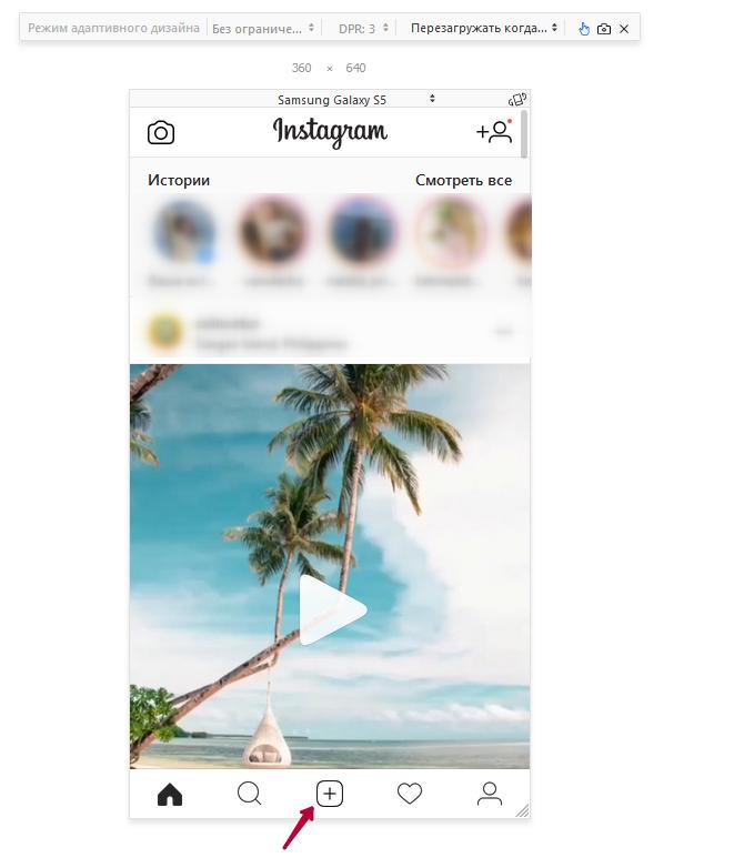 Можно ли добавлять фото с компа в инстаграм