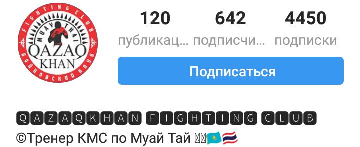 как изменить шрифт в профиле инстаграм