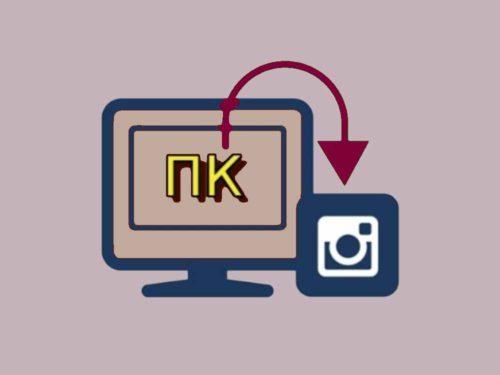 Публикация фотографий в Instagram с ПК