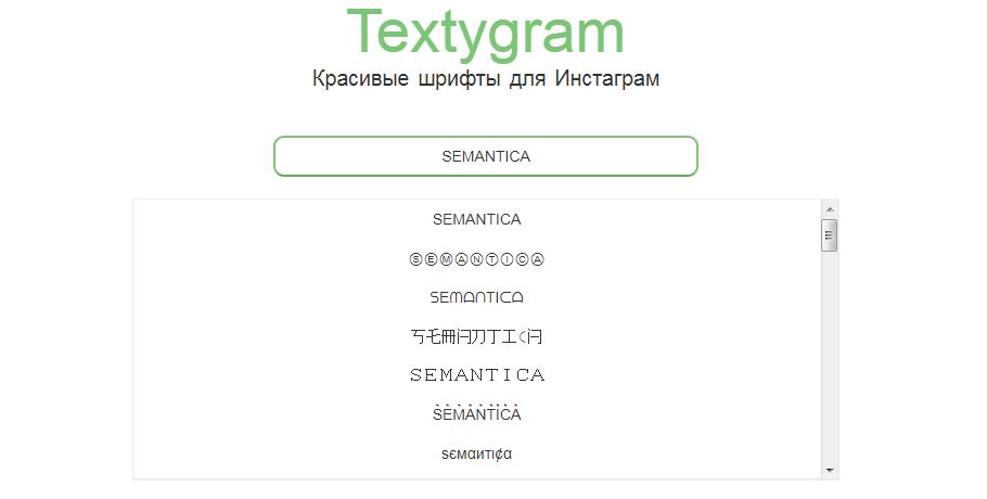 как сделать шрифт в инстаграме