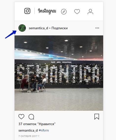 как создать инста аватарку