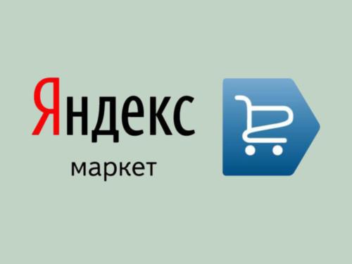 Как добавить сайт в Яндекс Маркет