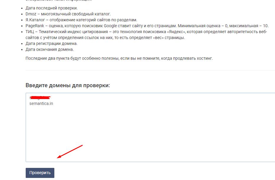 Проверить свободный ли хостинг хостинг конструктор сайтов