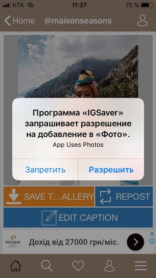 как из инстаграмма сохранить фото на телефон горбачевская
