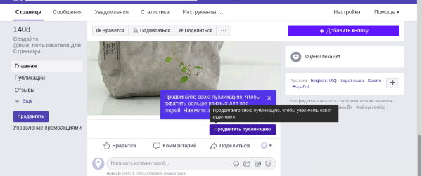 как разблокировать рекламный кабинет в фейсбуке