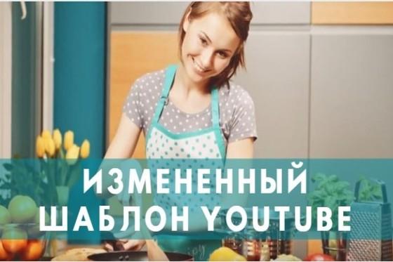 как сделать обложку для видео на youtube