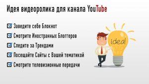 как начать снимать видео на youtube