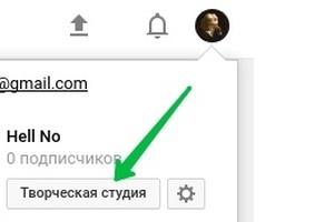 Зайти в свой Гугл-аккаунт