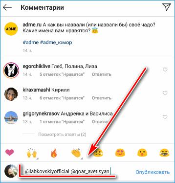 instagram как отметить человека в комментарии