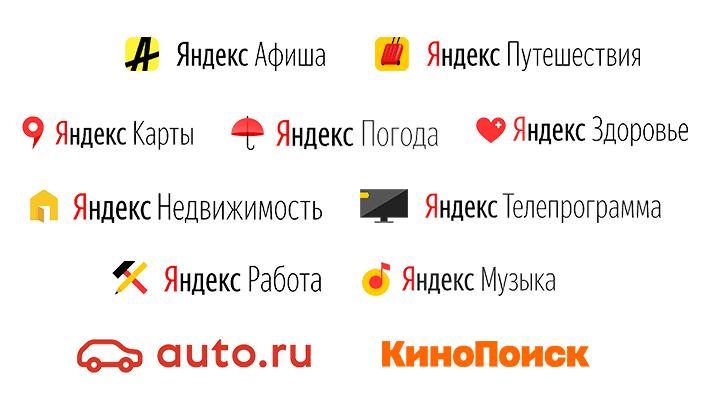 Сервисы Яндекса: Афиша, Карты, Недвижимость, Музыка, auto.ru, КиноПоиск и др.