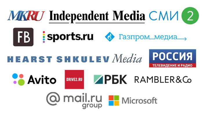 Сайты-партнёры: MK.RU, Independent Media, sports.ru, Avito, РБК и др.