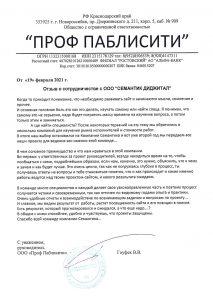 Отзыв от ООО «Проф Паблисити»