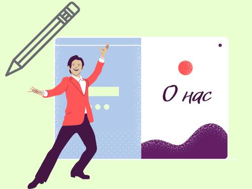 Как создать раздел «О нас» или «Обо мне» на сайте
